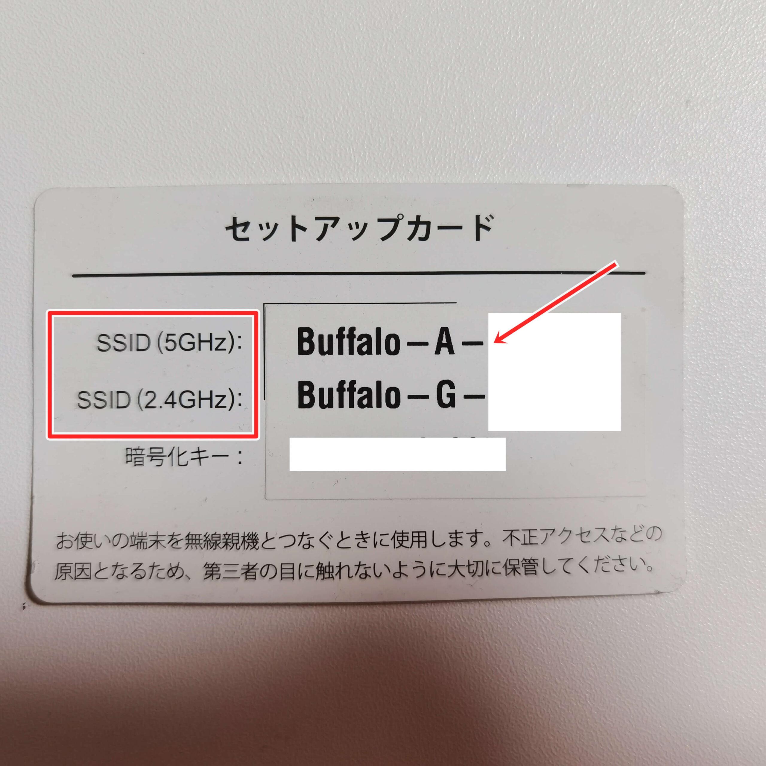 Wi-Fiルーターの表記