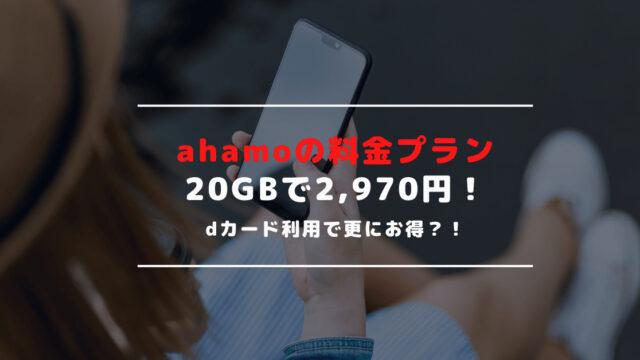 ahamoの気になる料金プランは?20GBで2,970円に加え家族割引も適用可能に!