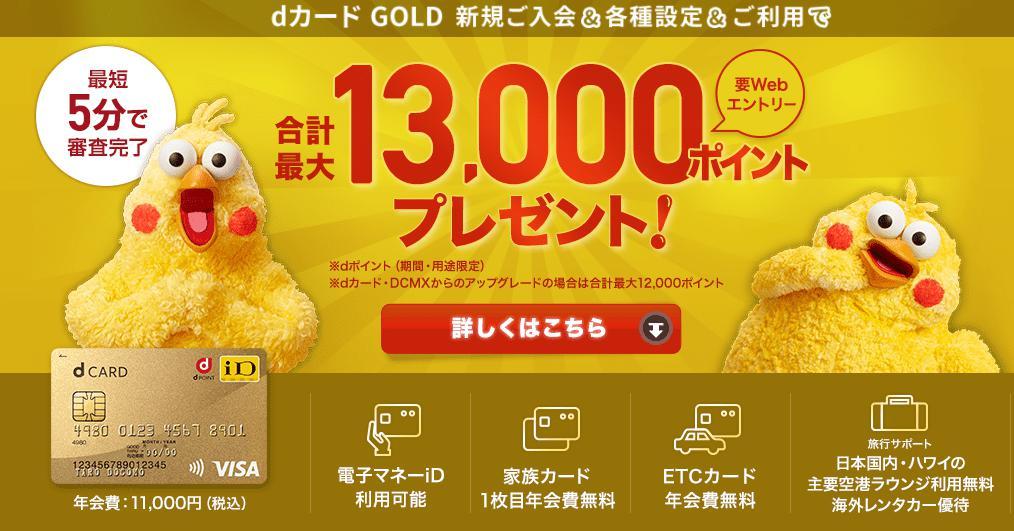 dカードゴールドの入会キャンペーン公式サイト