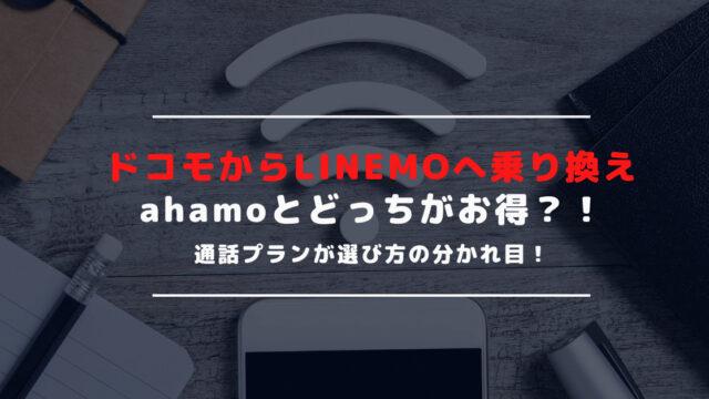 ドコモからLINEMO(ラインモ)へ乗り換え・MNPする方法|ahamoよりメリットが大きい?