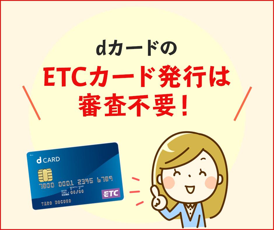 dカードのETCカード発行は審査不要!