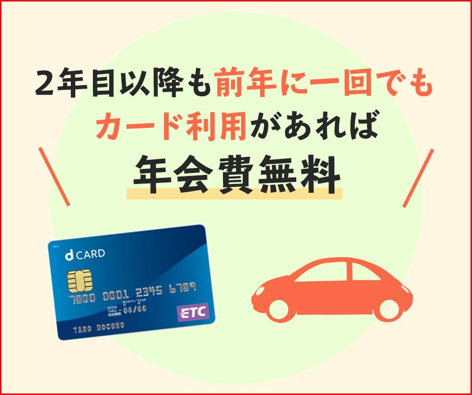 dカードのETCカードは条件クリアで永年無料!