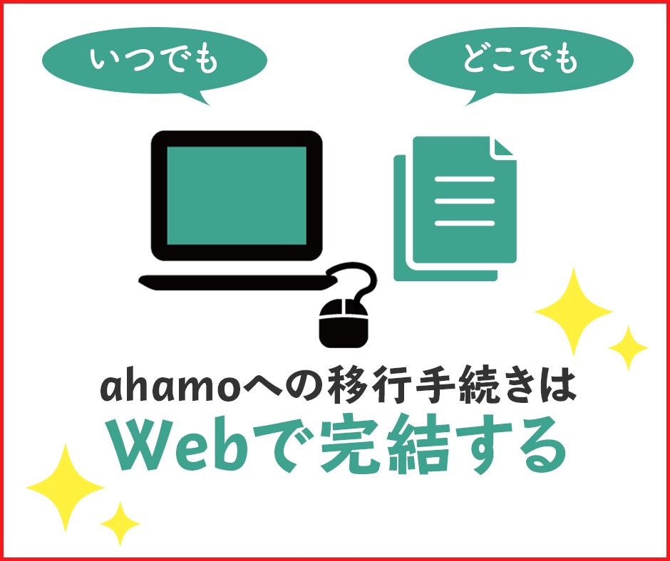 ahamoへの移行手続きはWebで完結する