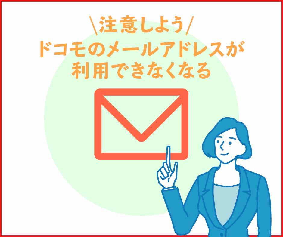 ドコモのメールアドレスが利用できなくなる