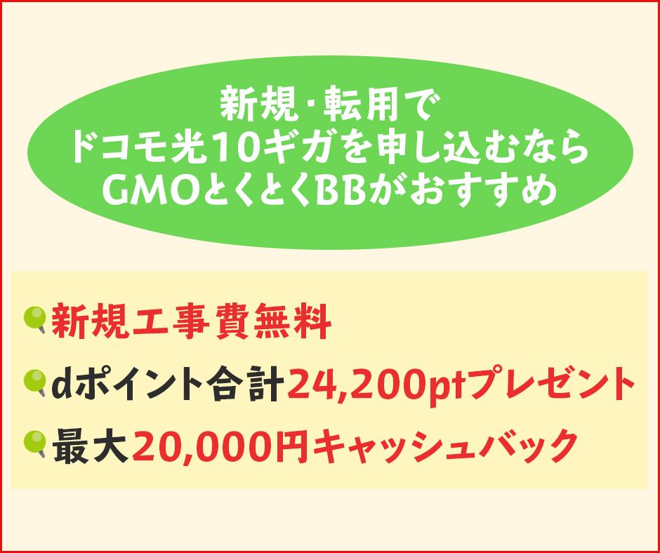 新規・転用でドコモ光10ギガを申し込むならGMOとくとくBBがおすすめ
