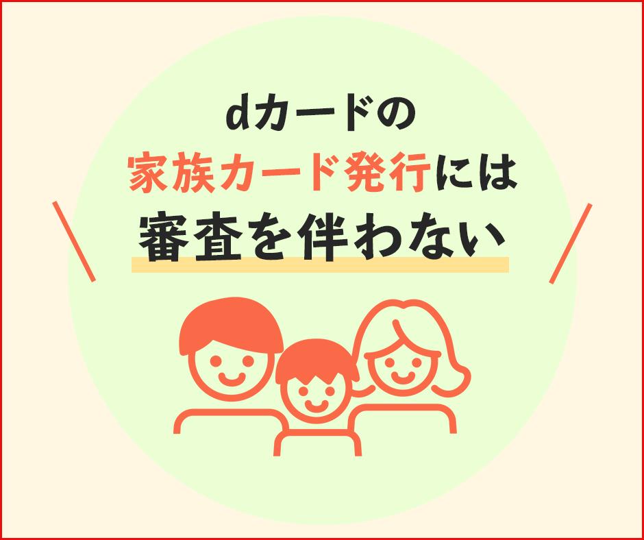 dカードの家族カードを発行する場合も審査に関係しない