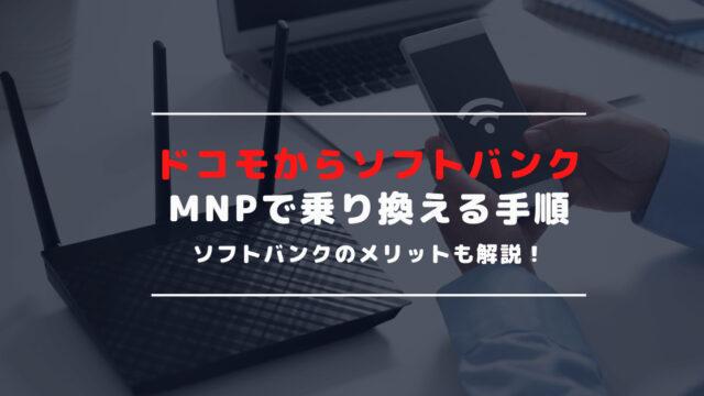 【MNPの手順】ドコモからソフトバンクに乗り換える方法|違約金や手数料は必要?