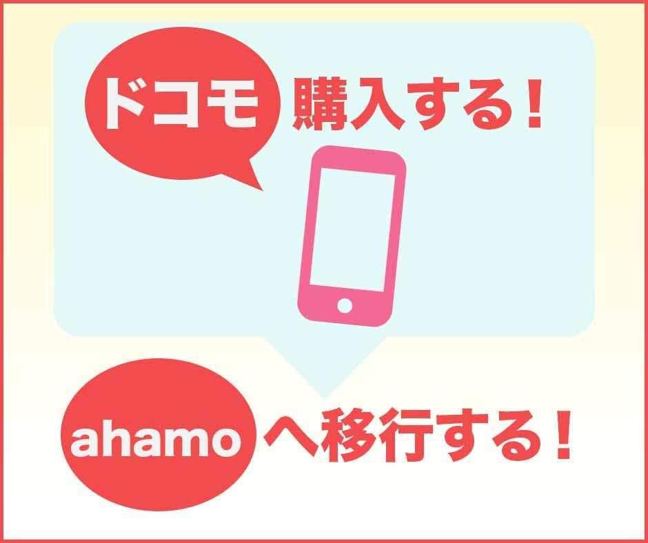 最新の機種を手に入れたいならドコモで購入してahamoへ移行しよう!