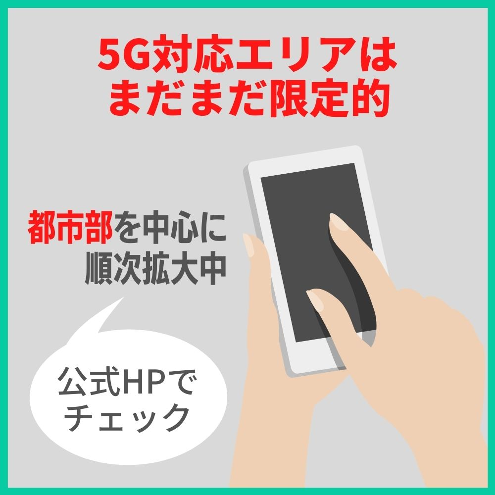 5G対応はエリアが限定される点に注意が必要|これはドコモも同じ