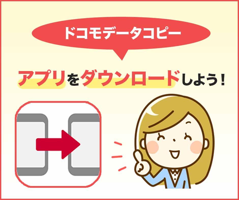 ドコモからahamoへ移行した際の電話帳移行方法