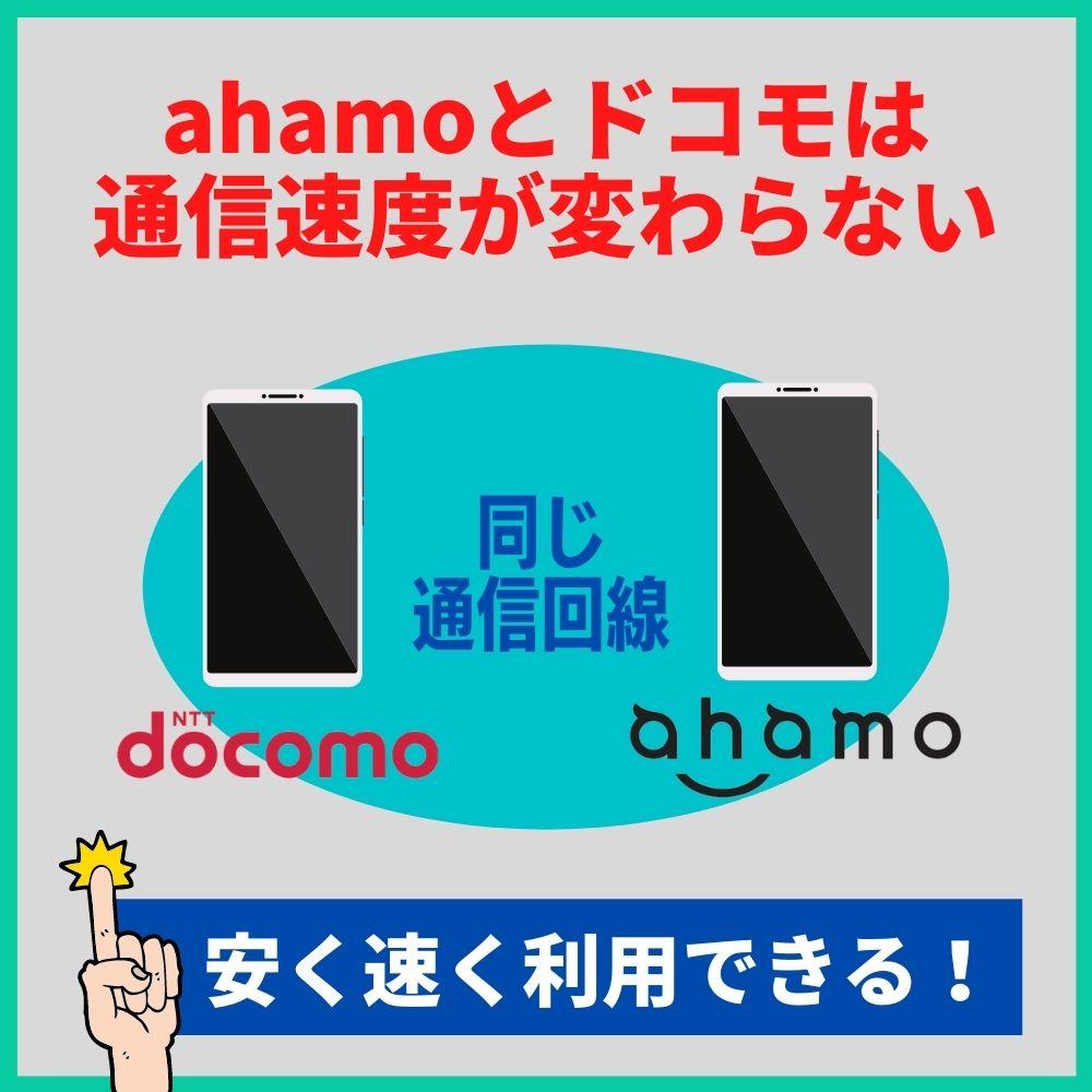 ahamoの通信速度の評判・実測はドコモと同じ?5G対応もエリアは限られる
