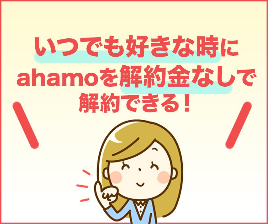 ahamoには2年定期契約や解約金の設定はない
