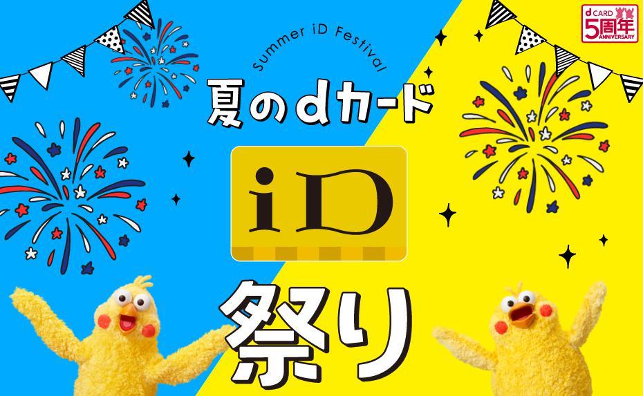 夏のdカード(iD)祭りキャンペーン