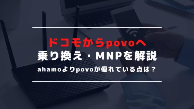ドコモからpovoへ乗り換え・MNPする方法|ahamoとpovoを徹底比較