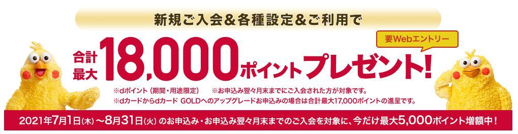 dカードゴールドの18,000ポイントがもらえるキャンペーン画像