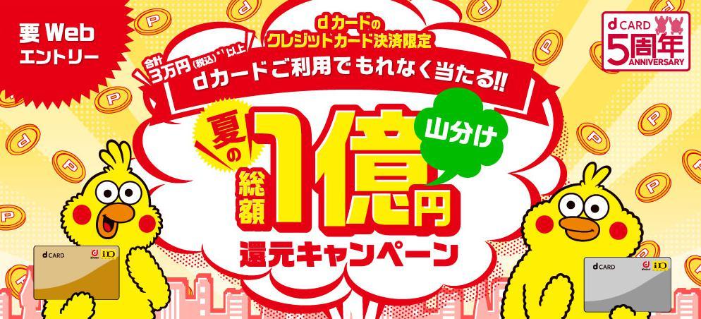 総額1億円のdカード利用でもれなく当たるキャンペーン!