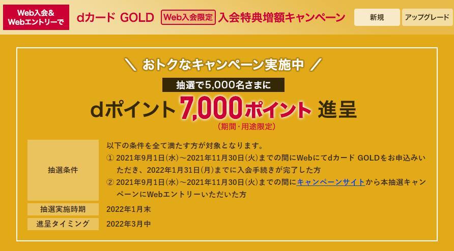 dカード GOLD新規入会で7,000ポイント抽選キャンペーン中!