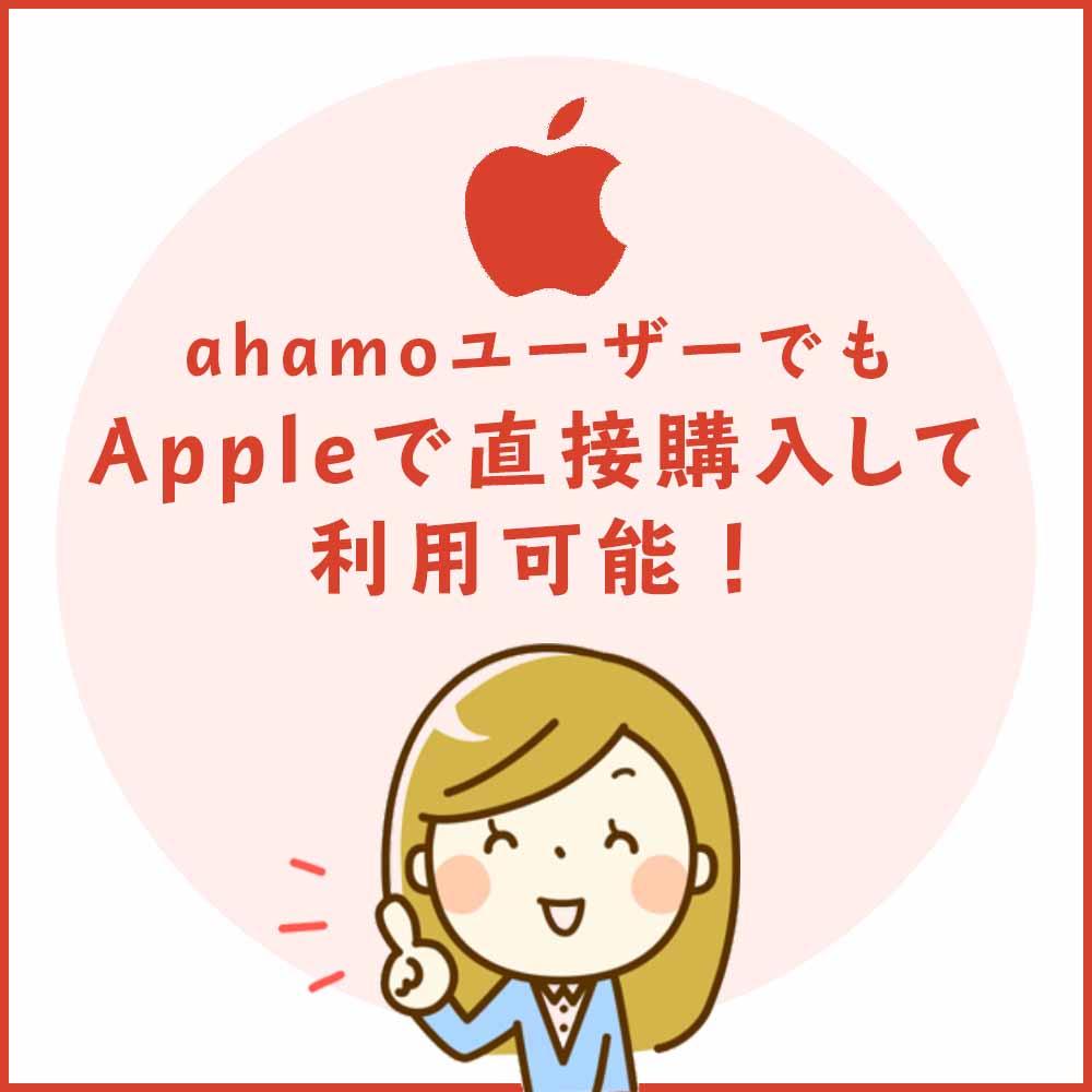 ahamoユーザーでもAppleで直接購入して利用可能!