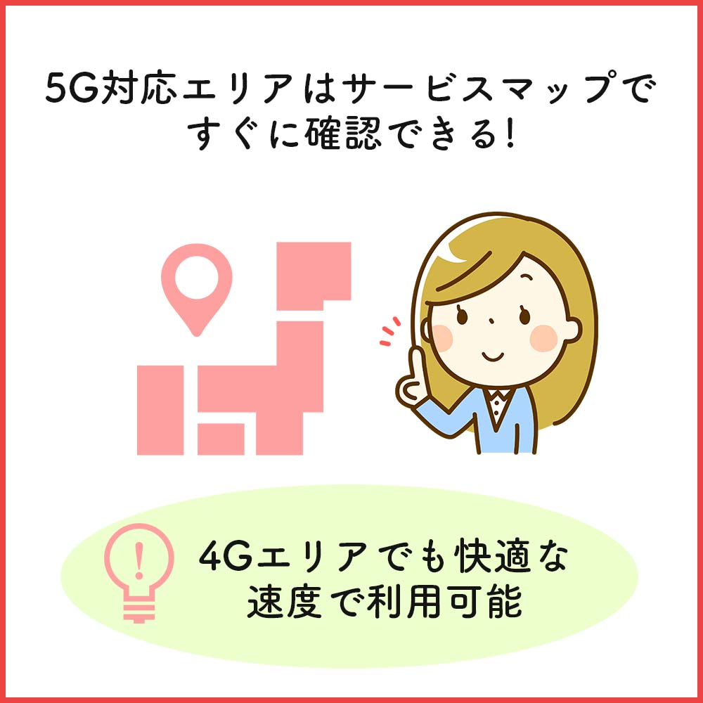 ドコモのHOME 5Gで5Gが提供されているエリア