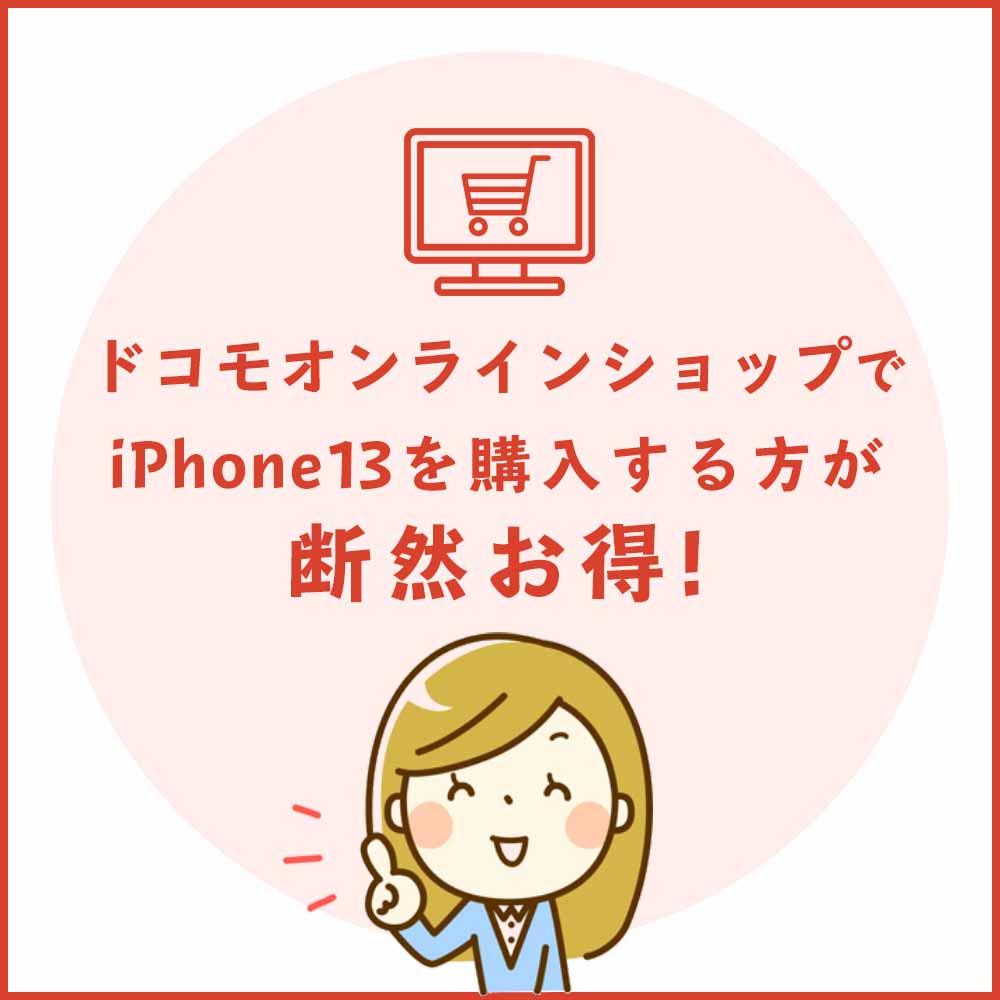 ahamoユーザーはiPhone13をドコモオンラインショップかAppleどちらで買うのが正解か?!