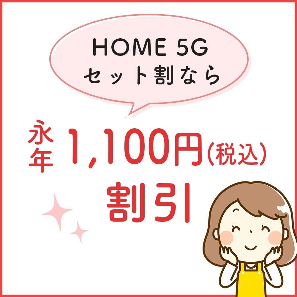 HOME 5G セット割なら永年1,100円(税込)割引