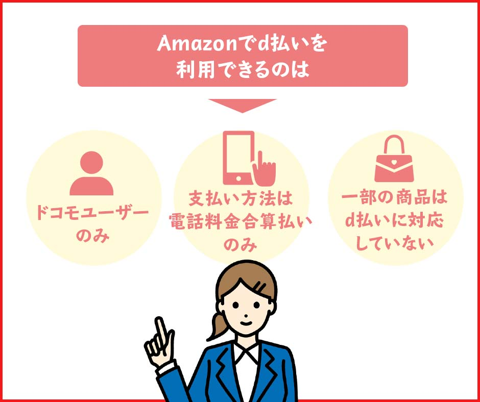 Amazonでd払いができない・認証されない場合の原因と対処法