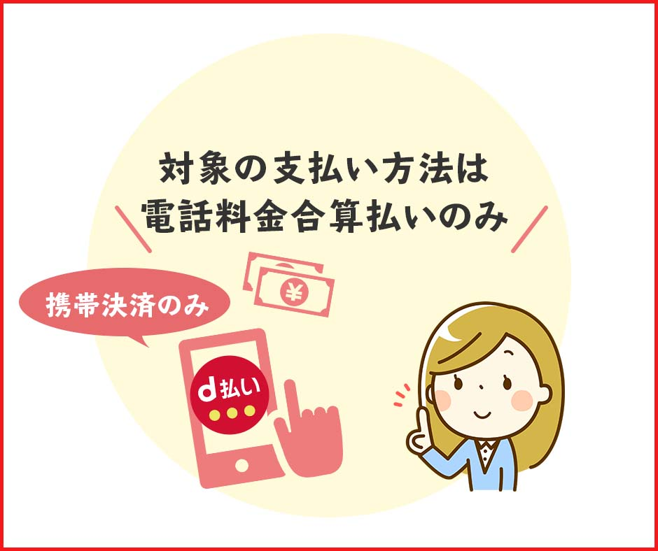 対象の支払い方法は電話料金合算払い(携帯決済)のみ
