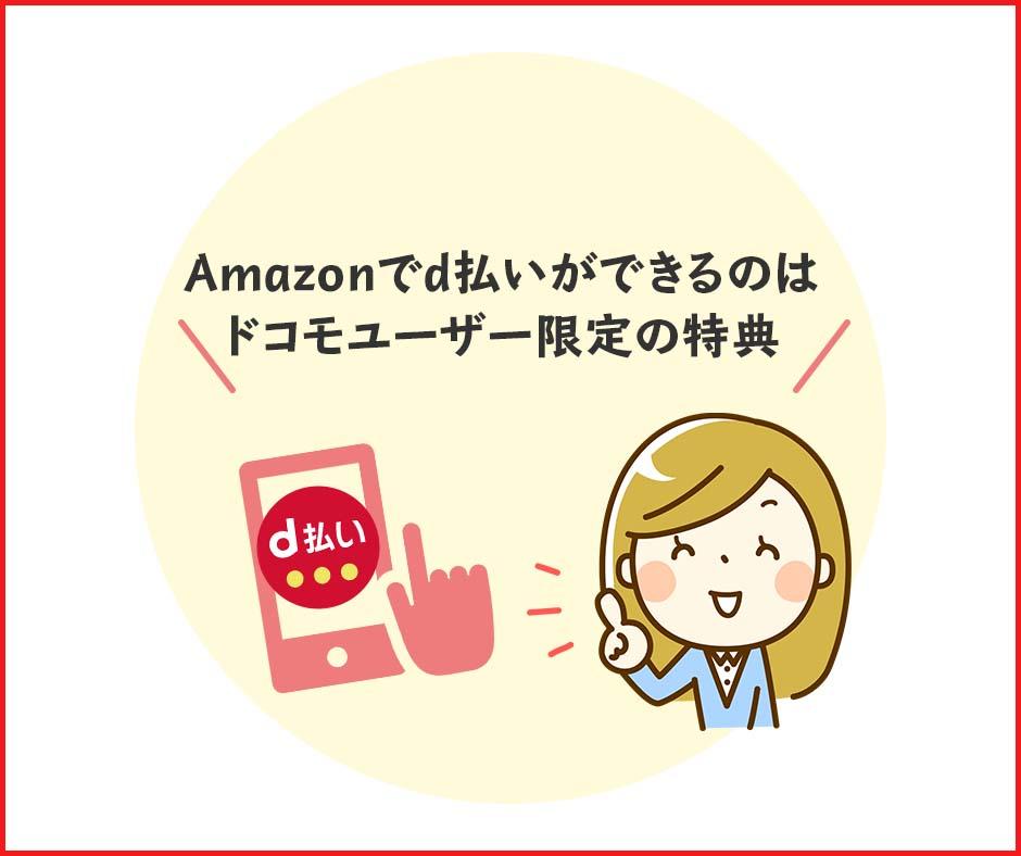Amazonでd払いを利用できるのはドコモユーザーのみ