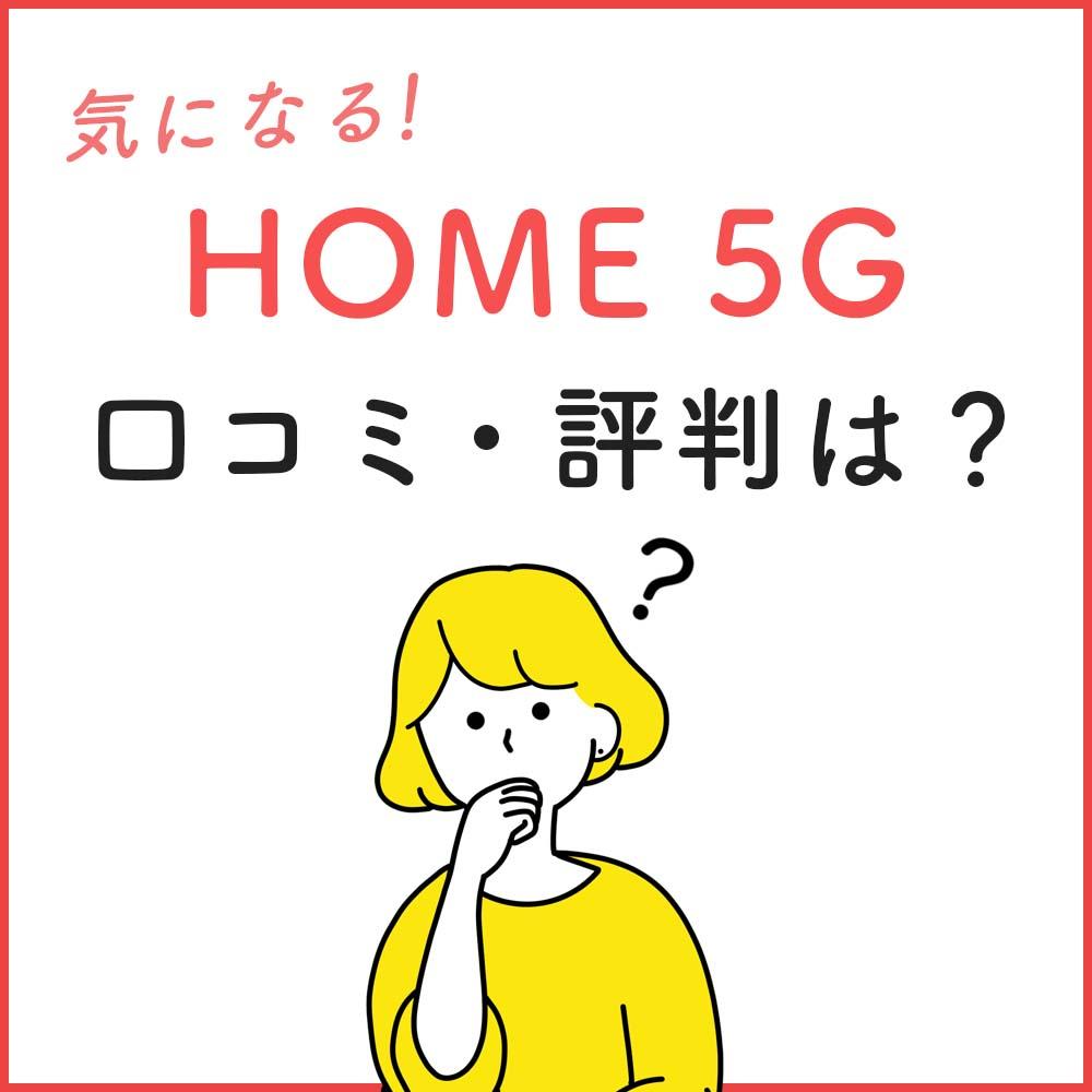ドコモのHOME 5Gの口コミ・評判