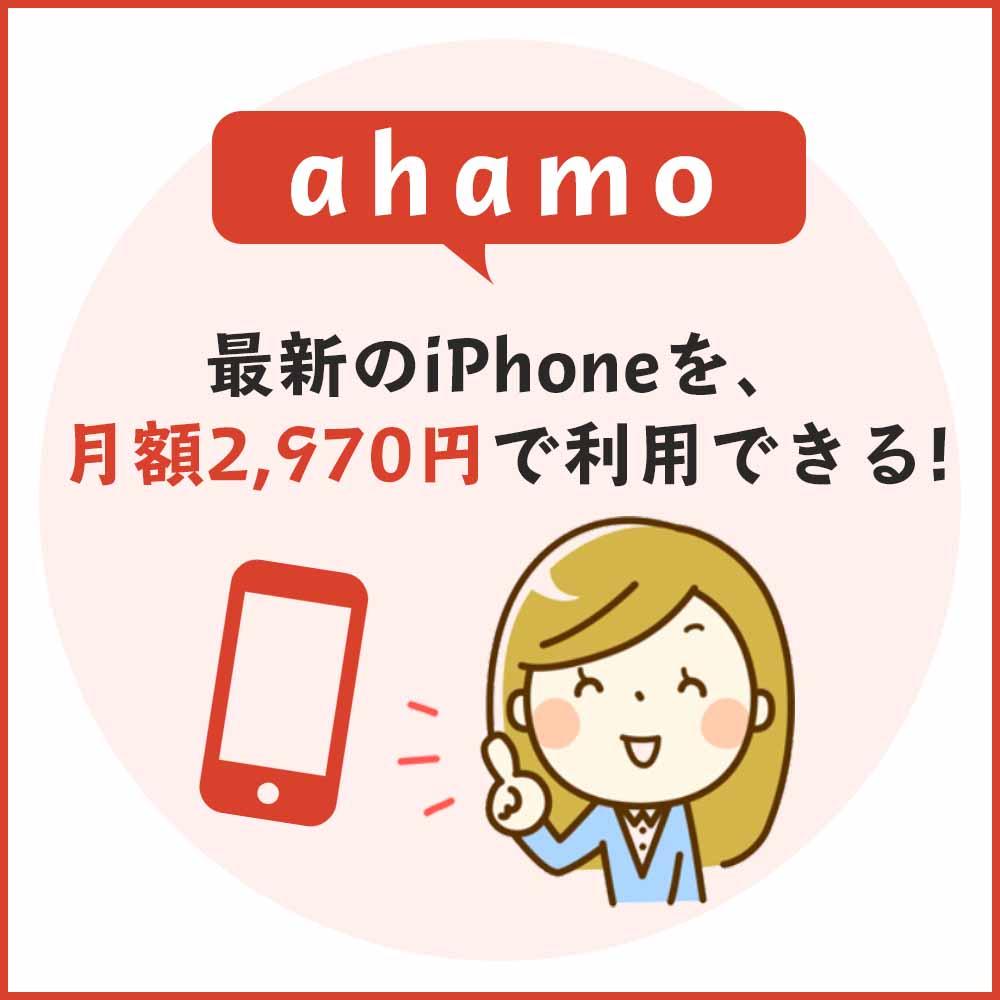 ahamoはiPhone13やiPhone13 Proに対応済み!
