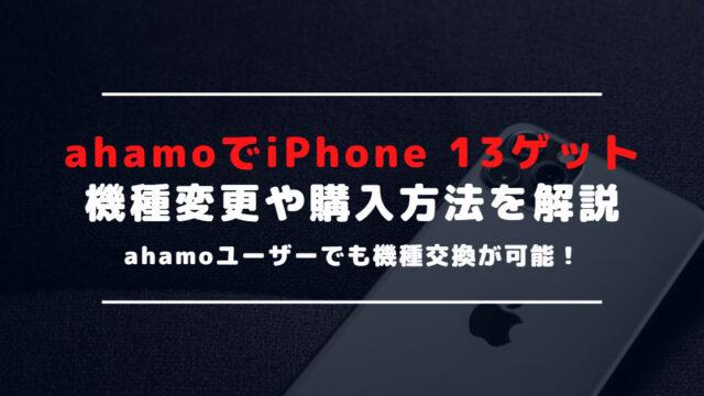 ahamoでiPhone13やiPhone13 Proを購入する方法|購入はAppleかドコモになる?!