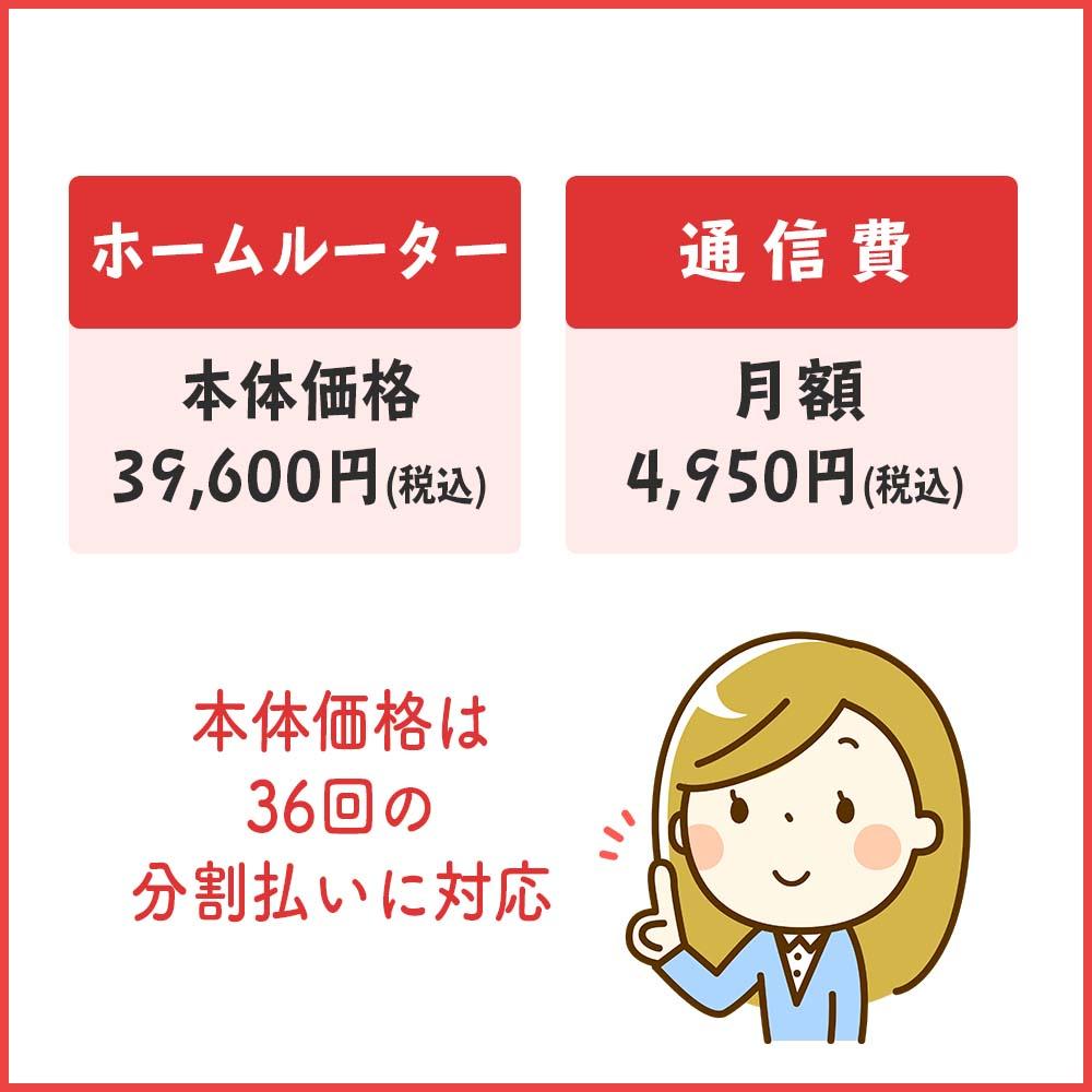 ドコモHOME 5Gの本体価格は39,600円(税込)