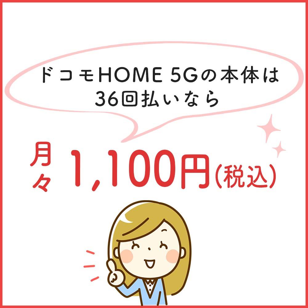 ドコモHOME 5Gの本体は36回払いなら月々たったの1,100円(税込)