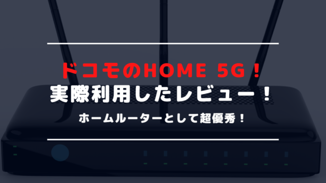 ドコモのHOME 5Gの口コミ・評判|通信速度の満足度は高い?!